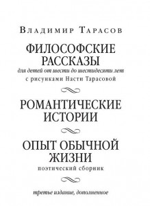 фото страниц Философские рассказы для детей от шести до шестидесяти лет #2