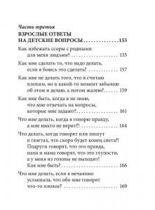 фото страниц Философские рассказы для детей от шести до шестидесяти лет #5