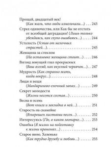 фото страниц Философские рассказы для детей от шести до шестидесяти лет #11