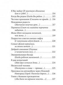 фото страниц Философские рассказы для детей от шести до шестидесяти лет #10