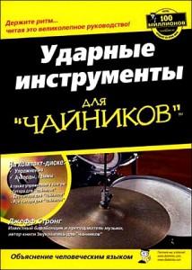 Книга Ударные инструменты для чайников