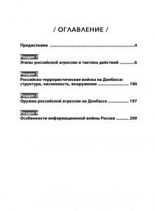 фото страниц Вторжение в Украину: Хроника Российской Агрессии #2