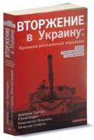 Книга Вторжение в Украину: Хроника Российской Агрессии