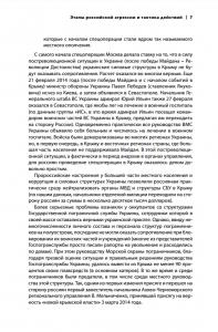 фото страниц Вторжение в Украину: Хроника Российской Агрессии #4