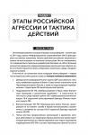 фото страниц Вторжение в Украину: Хроника Российской Агрессии #3