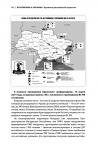 фото страниц Вторжение в Украину: Хроника Российской Агрессии #5