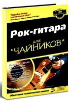 Книга Рок-гитара для чайников (+ CD)