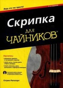 Книга Скрипка для чайников (+ CD)