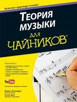 Книга Теория музыки для чайников (+аудиокурс)