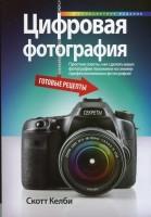 Книга Цифровая фотография: готовые рецепты