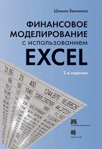 Книга Финансовое моделирование с использованием Excel