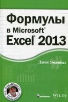 Книга Формулы в Excel 2013