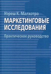 Книга Маркетинговые исследования. Практическое руководство