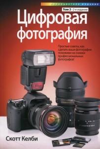 Книга Цифровая фотография. Том 2