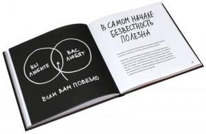 фото страниц Кради как художник. 10 уроков творческого самовыражения #6