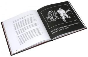 фото страниц Кради как художник. 10 уроков творческого самовыражения #7