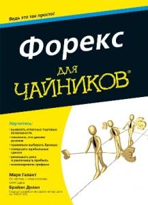 Forex для новичков украина iq option бинарные опционы обучение