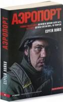 Книга Аэропорт