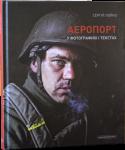 Книга Аеропорт у фотографіях і текстах