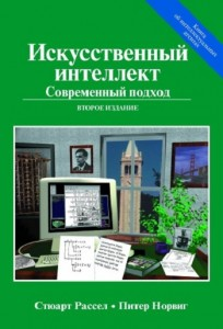 Книга Искусственный интеллект: современный подход