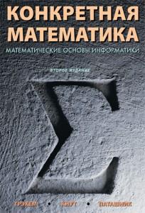 Книга Конкретная математика. Математические основы информатики