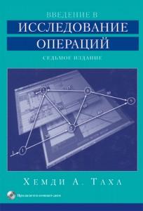 Книга Введение в исследование операций