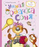 Книга Умная собачка Соня