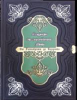 Книга Медики, изменившие мир. От Гиппократа до Бурденко