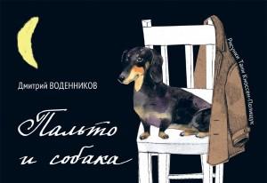Книга Пальто и собака