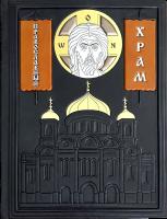 Книга Православный храм
