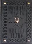 Книга Українська культура. Свята, традиції, обряди