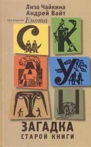 Книга Скауты. Загадка старой книги