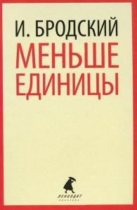 Книга Меньше единицы