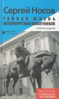 Книга Тайная жизнь петербургских памятников