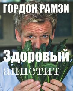 Книга Здоровый аппетит