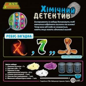 фото Набір 'Хімічний детектив' #3
