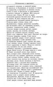 фото страниц Малое собрание сочинений #3