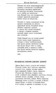 фото страниц Малое собрание сочинений #2
