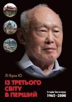 Книга Із третього світу в перший. Історія Сингапуру: 1965-2000