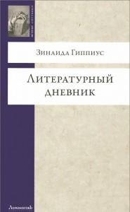 Книга Литературный дневник