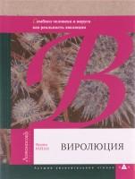 Книга Виролюция. Важнейшая книга об эволюции после 'Эгоистичного гена' Ричарда Докинза