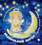 Книга Маленький ангел и другие жители Города