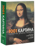 Книга 1001 картина, которую нужно увидеть