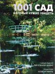Книга 1001 сад, который нужно увидеть