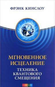 Книга Мгновенное исцеление. Техника Квантового Смещения