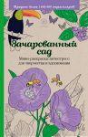 Книга Зачарованный сад. Мини-раскраска-антистресс для творчества и вдохновения