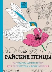 Книга Райские птицы. Раскраска-антистресс для творчества и вдохновения