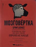 Книга Мозговёртка. Руководство по жесткой пропаганде