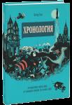 Книга Хронология. Путешествие сквозь века. От Большого взрыва до наших дней