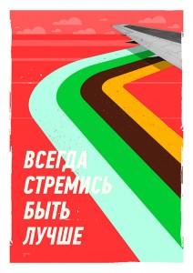 Подарок Постер 'Быть лучше'